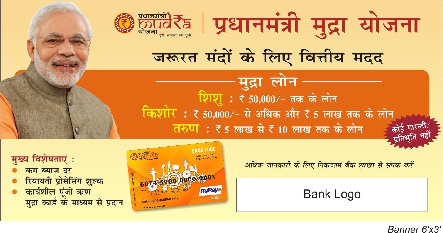 Pradhan mantri mudra yojana pmmy